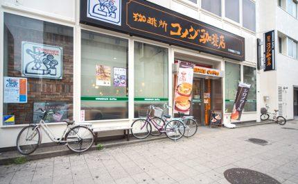 コメダ珈琲 天神橋筋6丁目店